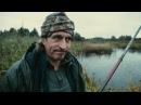 Поехали на рыбалку. Пилот.