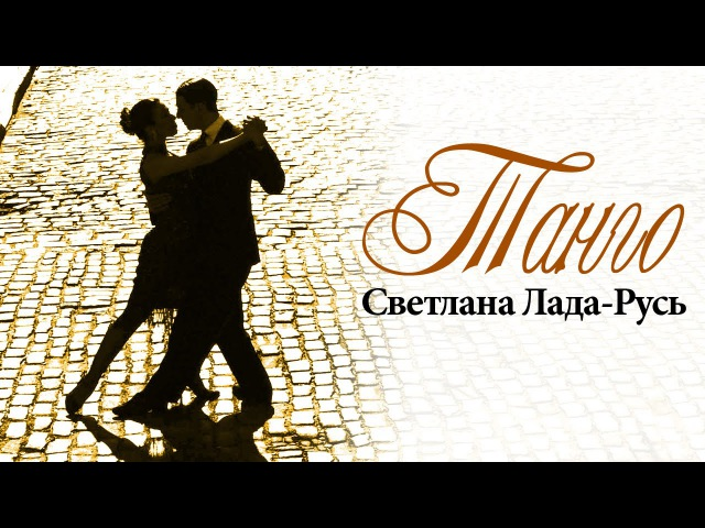 Светлана Лада-Русь - клип ТАНГО (альбом Набат)
