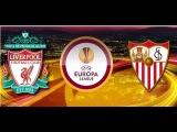 Fifa16 - На разы Тотализатор Финал Лиги Европы 2016 - Liverpool vs Sevilla