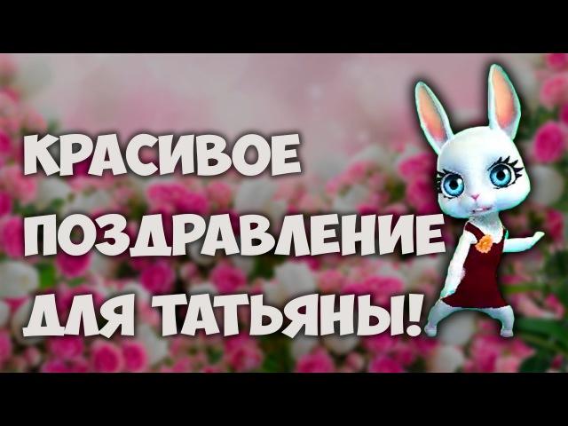 Татьянин День Поздравления для Тани! Красивые поздравления музыкальные ZOOBE Муз Зайка