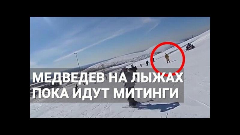 Медведев залег на дно. Пока идут митинги катается на лыжах. 10 снегоходов с охраной.