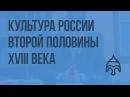 Культура России второй половины XVIII века