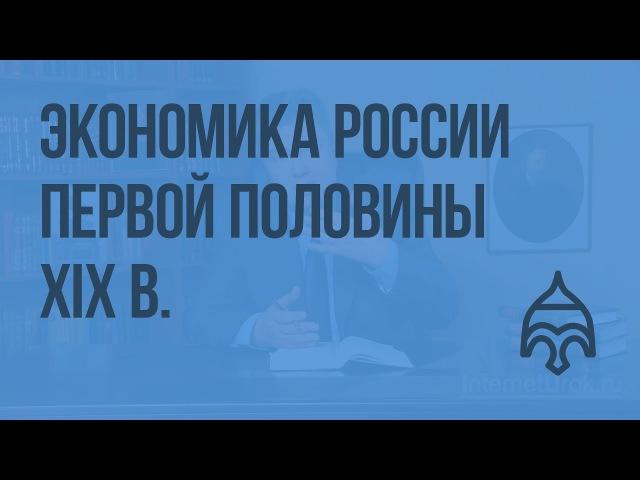 Экономика России первой половины XIX в