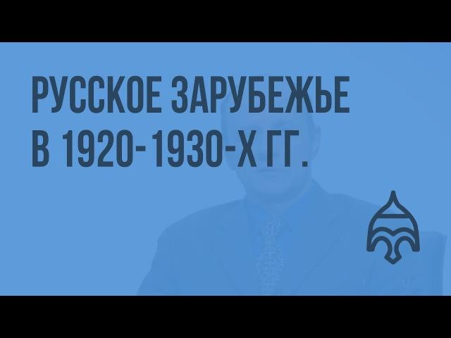 Русское Зарубежье в 1920-1930-х гг.