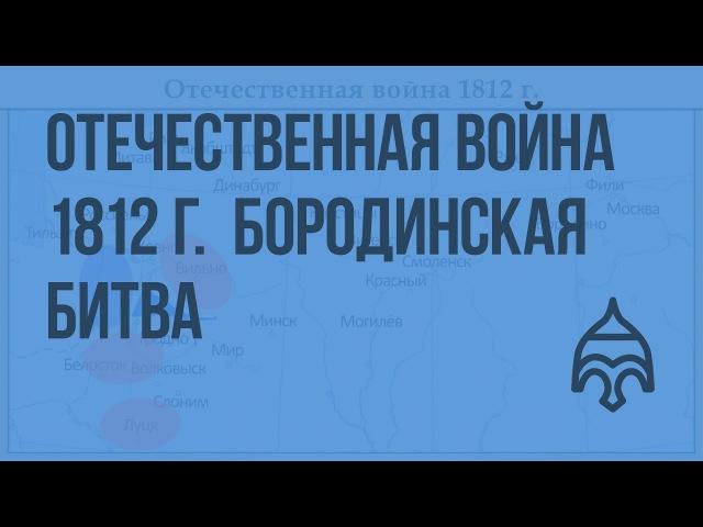 Отечественная война 1812 г. Причины и начало. Бородинская битва