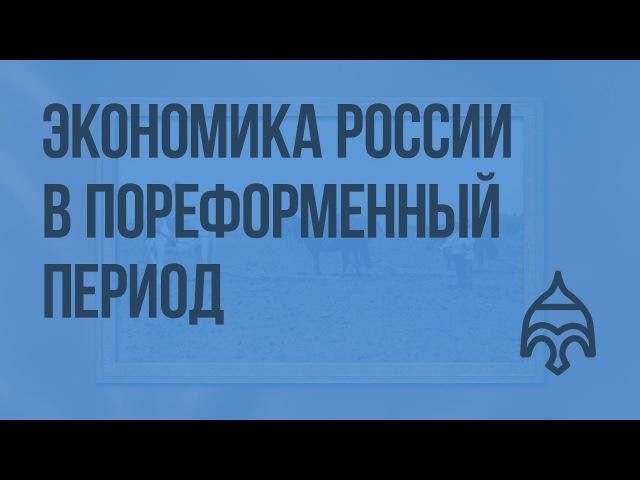 Экономика России в пореформенный период