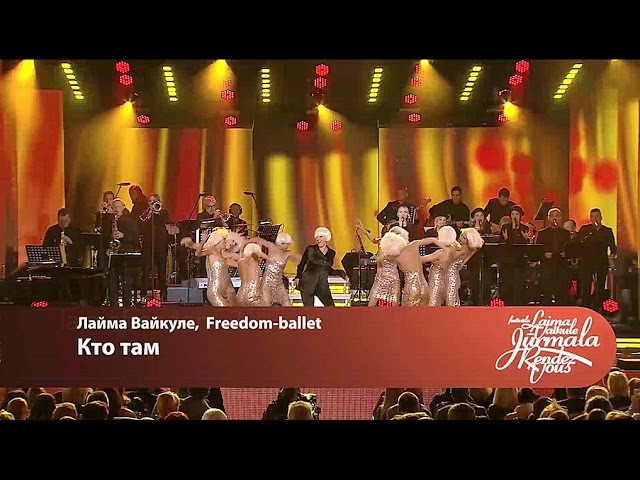 Laima Vaikule, Freedom ballet - Кто там (Laima Vaikule Jurmala Rendez-vous 2016)