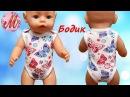 Как сшить бодик для куклы Беби Борн, как построить выкройку
