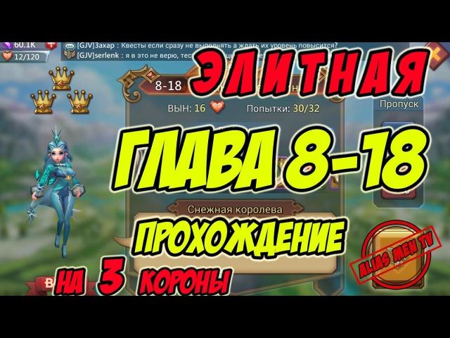 Прохождение элитной главы 8-18 на 3 короны Снежная королеваLords Mobile |Россия| 114