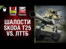 Skoda T 25 vs ЛТТБ - Шалости №21 - от TheGUN и Pshevoin [World of Tanks]