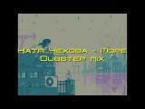 Катя Чехова - море Dubstep mix