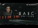 LONE feat. Ёлка - Шанс премьера клипа, 2017