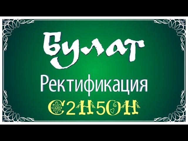 Булат Ректифай Универсальный самогонный аппарат Ректификация