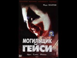Трейлер к фильму Могильщик Гейси