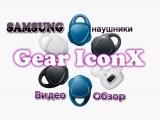 Беспроводные фитнес-наушники SAMSUNG [Gear IconX]