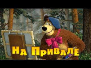 Маша и Медведь - На привале (57 серия) Премьера новой серии!