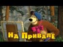 Маша и Медведь На привале 57 серия