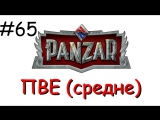Panzar s1e65 ПВЕ (средне)