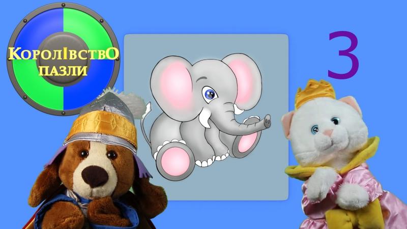 КОРОЛІВСТВО - ПАЗЛИ. Розвиваючий мультик для дітей. Слоненя