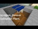 Майнкрафт 1.6.4 с модами 14 серия 2 сезон Salination Plant. Mekanism.