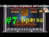 Симуляторы игровых автоматов - Братва #7