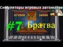 simulyator-igrovih-avtomatov-bratva