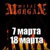 Доп.встреча. Metal Morgan 7 и 18 марта