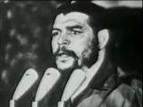 1964 Че Гевара об империализме.