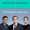 Юристы & Адвокаты | Компания «AdvocatePremium»