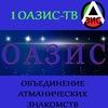 ОАЗИС-ТВ