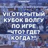 """VII Открытый Кубок ВолГУ по """"Что? Где? Когда?"""""""