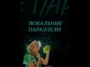 Вокальные параллели фильм-концерт режиссёра Рустама Хамдамова 2005 год.