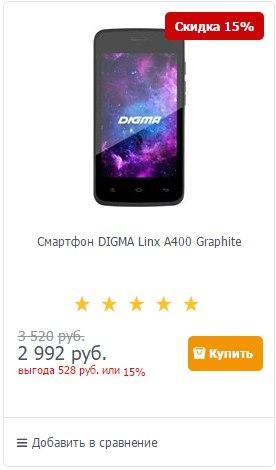 Смартфон DIGMA Linx A400 Graphite