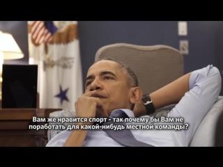 Барак Обама снялся в ролике о жизни после Белого дома