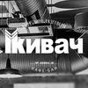 кафе-бар КИВАЧ. Петрозаводск. пр. Ленина,28.