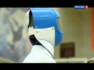 Технологии спорта. Фехтование - Technology Sports. Fencing