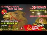 Советский цирк в Мытищах с 27 января по 12 февраля