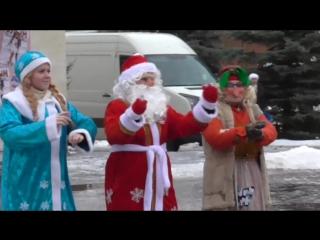 Парад Дедов Морозов и Снегурочек. с. Раевка декабрь 2015 г.