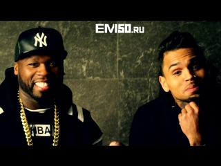 50 Cent ft. Chris Brown -  No Romeo No Juliet (em50.ru)