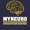 MYNEURO.RU - Неврологический справочник
