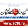 "Газета ""Автоклуб 38"", г. Иркутск"