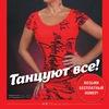 Шоу балет Натальи Бизяевой