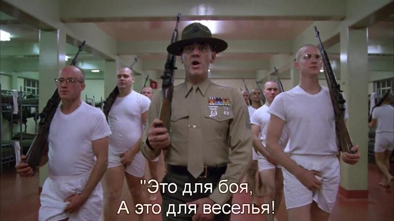 Цельнометаллическая Оболочка | Full Metal Jacket (1987) Eng Rus Sub (720p HD)
