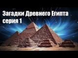Загадки Древнего Египта серия 1 HD Запретные Темы Истории.