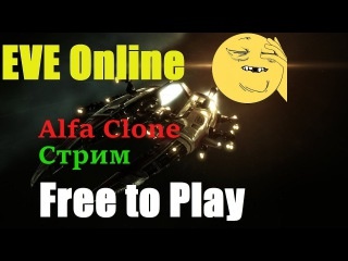 EVE online - Альфа - Клон СТРИМ / Vexor Navy 2 Alpha Omega Clone. stream
