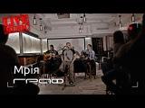 Граф - Мрiя (Acoustic LIVE)