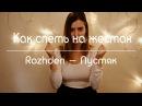 Как спеть на жестах   Rozhden - Пустяк