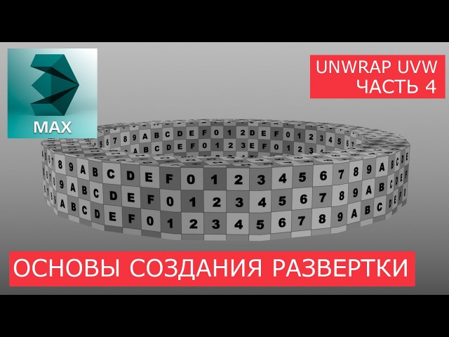 Создание развертки трубки (Tube) - Основы Unwrap UVW | Уроки 3Ds Max для начинающих