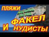 Геленджик - Дивноморск. Пляжи: Нудисткие и Факел.