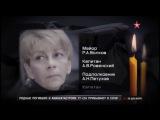 Список погибших в катастрофе самолета Ту 154